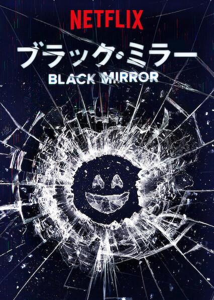 ブラック・ミラー