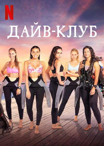 Дайв-клуб / Dive Club [Сезон: 1] (2021) WEB-DL 1080p | Невафильм